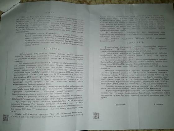 Пропал без известии гражданский активист Каракалпакстана Амантай Сейтмуратов