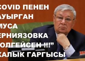 СРОЧНО! Ташкент заразил Правительство Республики Каракалпакстан коронавирусом !!!