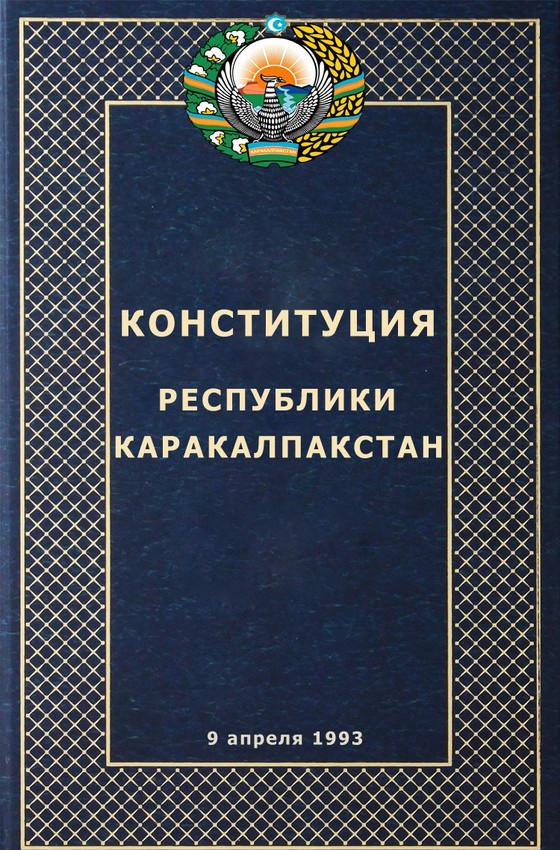 За свободный и демократический Каракалпакстан. Доклад на ОБСЕ.