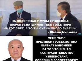 Шавкат Мирзияев хладнокровно убил Шарапа Уснатдинова