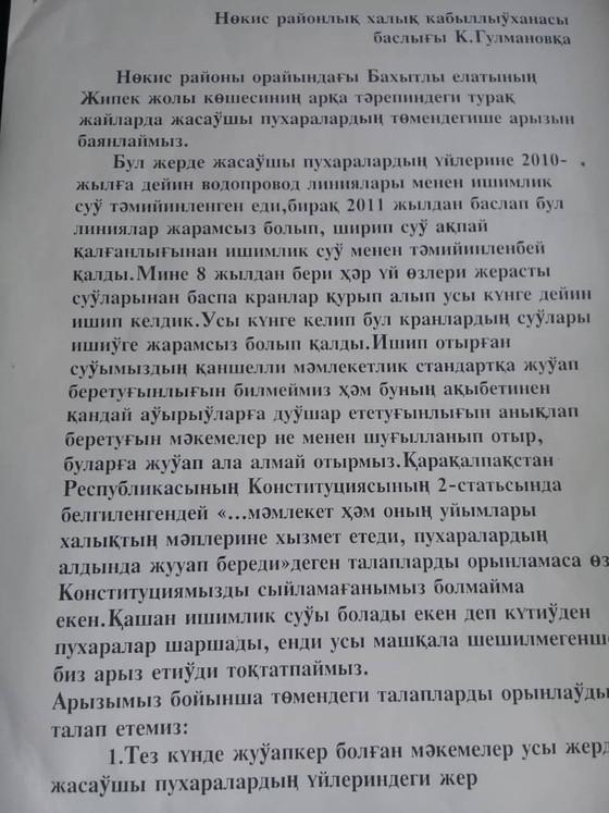 Мирзияев отключил подачу питьевой воды в Нукусском районе, отключил подачу газа в г. Ходжейли и обес