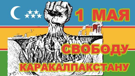 МИР, ТРУД, МАЙ, СВОБОДУ КАРАКАЛПАКСТАНУ!!!