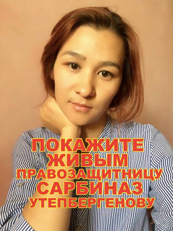 Mы требуем освободить правозащитницу Каракалпакстана Сарбиназ Утепбергенову и всех задержанных гражд