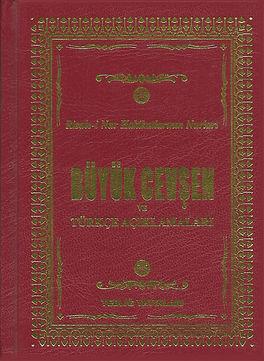 Hizbu Envari'l Hak'aiki Nuriye ve Tercümesi (Büyük Cevşen)