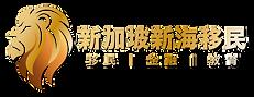 SGchilicrab_logo-05.png