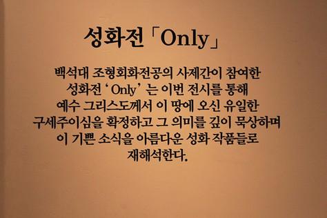 10th 성화전 'Only'