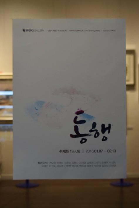 11th 수채화 19인전 '동행'
