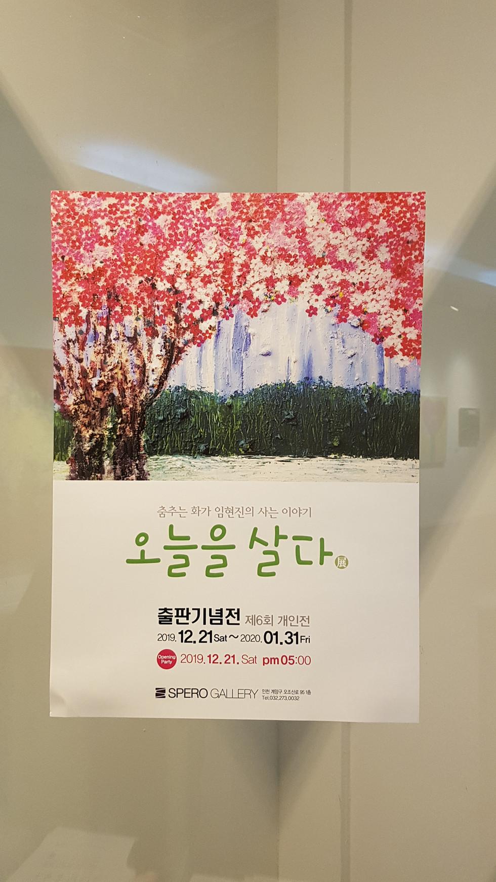 "53th 출판기념전 ""오늘을 살다"""