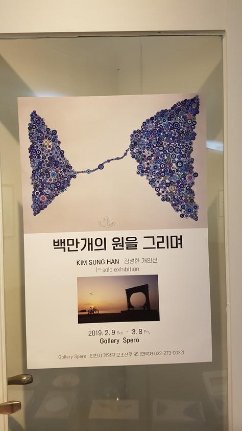 "45th 김성한 개인전 ""백만개의 원을 그리며"""