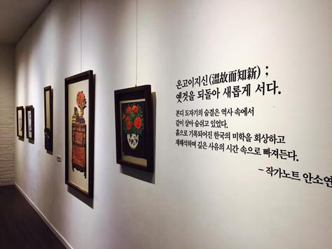 20th 안소연개인展 '온고이지신'