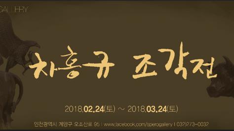 34th 차홍규 조각전