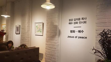 33th 김의중 목사 예수 성화 전시회 '평화·예수'