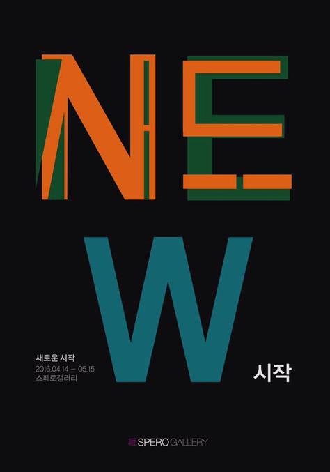 14th 성화전 '새로운 시작'