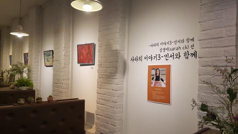39th 김경미 개인전 '민서와 함께'
