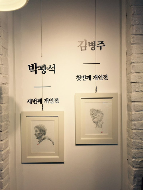 7th 박광석 김병주 개인전