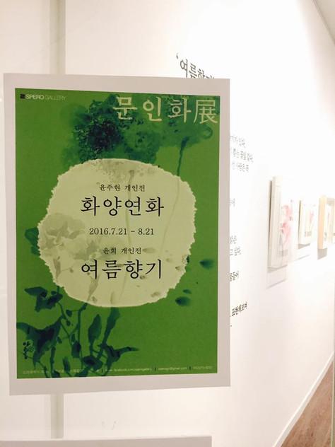 "17th 윤주현-윤희 문인화展 ""화양연화-여름향기"""