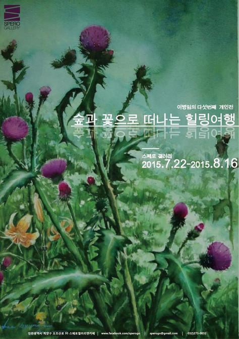 6th 이병임 개인전 '숲과 꽃으로 통하는 힐링여행'