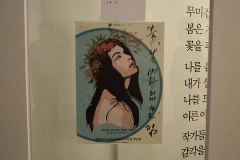 3th 기획전 '봄, 나를 변화하게 하는 힘'