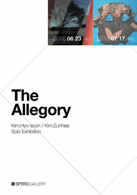 16th 김은혜 김효순 개인전 'The Allegory'