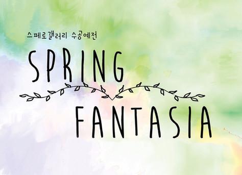 23th 수공예전 'Spring Fantasia & Color Series