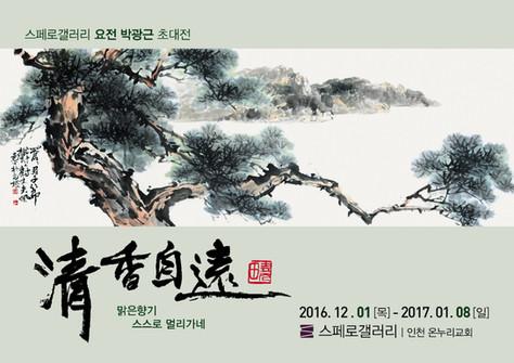 21th 박광근초대전 '청향자원'