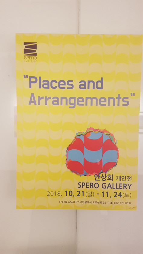 "42th 안상희 개인전 ""Places and Arrangements"""