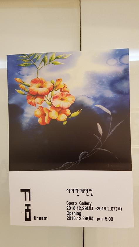 "44th 서미란 개인전 ""꿈"""