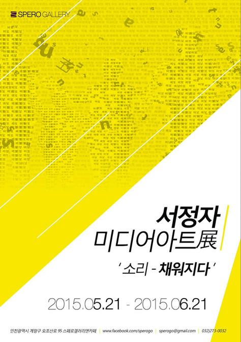 4th 서정자 미디어아트전