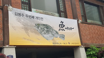 "48th 김병주 개인전 ""어디가"""