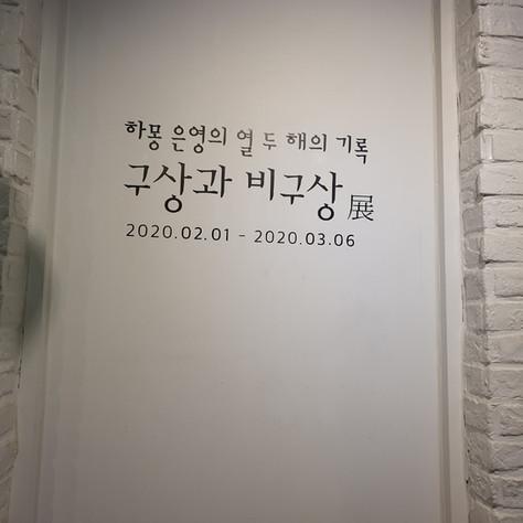 """54th 하몽 은영의 열 두 해의 기록 """"구상과 비구상""""展"""