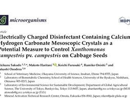 テラ・プロテクトにおける黒腐病菌の殺菌論文がMicroorganismsに掲載されました。
