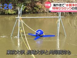 長崎国際テレビ「セラミック水質浄化」