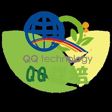QQ栽培,無農薬,オーガニック,有機栽培,有機食品