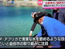 日本海テレビ「サンコンさんが益田市へ」