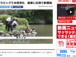 日本テレビ「セラミックを農業に」