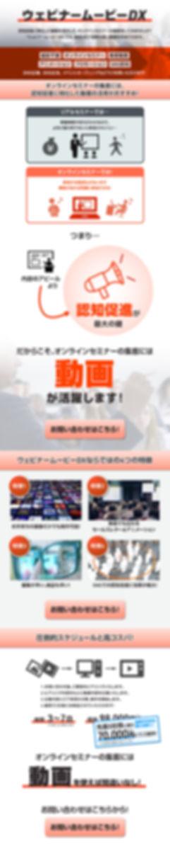 [LP1]ウェビナームービーDX.jpg