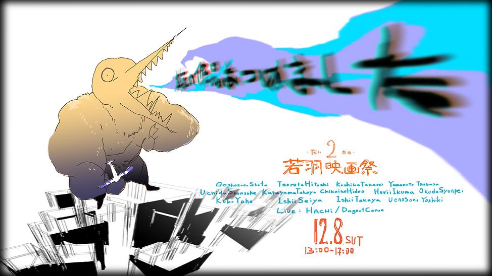 映画祭ポスター2-yoko.png