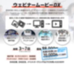 [バナー]ウェビナームービーDX.jpg