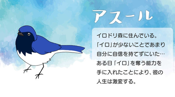 キャラ紹介_アスール.jpg