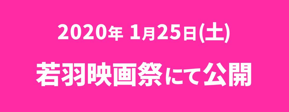 映画祭CM_1.png