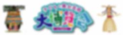 (低画質)大博覧会ロゴ.jpg