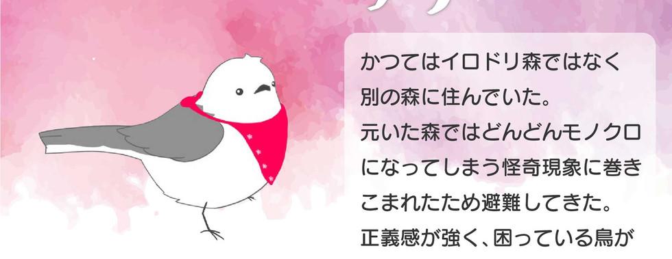 キャラ紹介_プテ.jpg