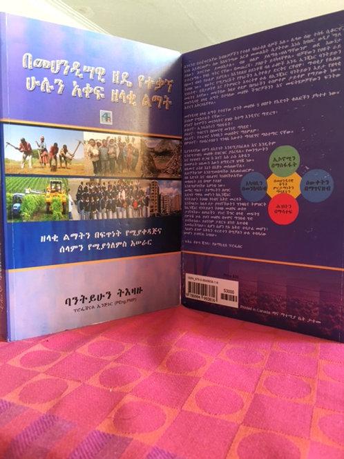 4EPR book(Amharic)