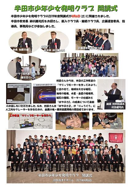 2019開講式アルバムweb.jpg