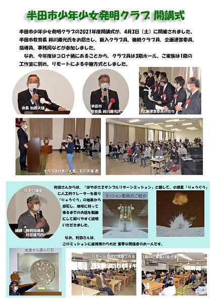 0_開講式アルバムweb.jpg