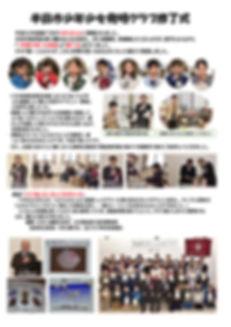 発明クラブ修了式アルバムweb.jpg