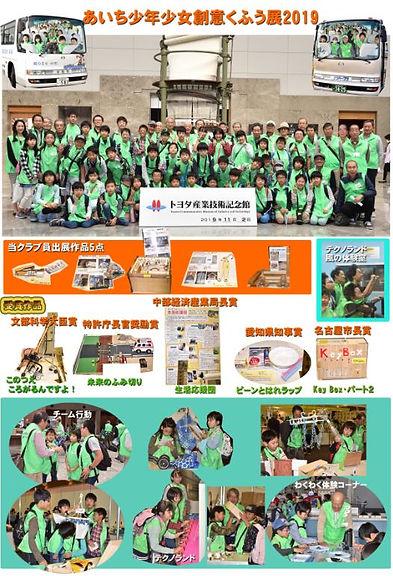 くふう展アルバム2019.JPG