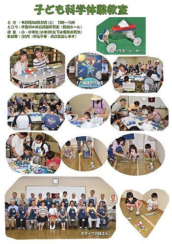 2019子ども科学体験教室アルバム.jpg