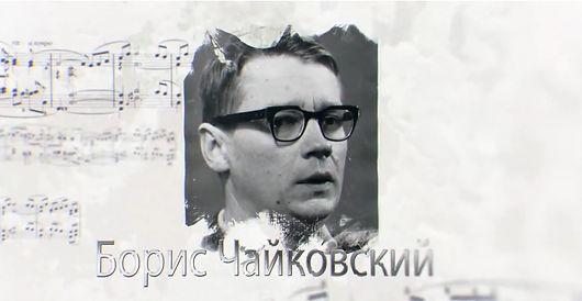 Фильм о Борисе Чайковском_edited.jpg