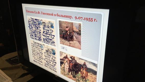 Письма и открытки от М.В.Юдиной к Ел